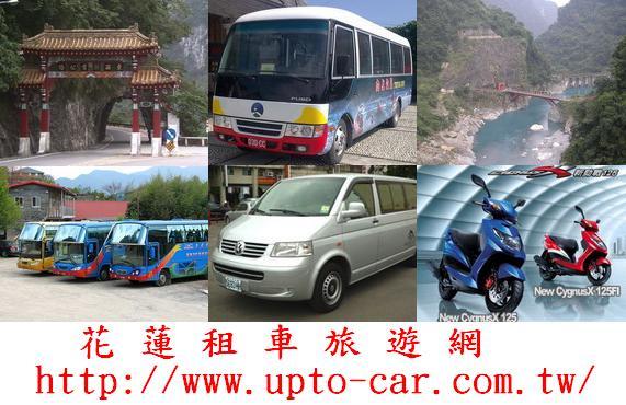 花蓮租車旅遊網
