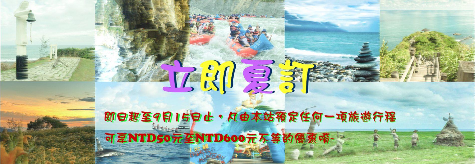 台灣向上旅遊網